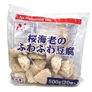 【期間限定販売】ニチレイ 桜海老のふわふわ豆腐 500g(20個) amicashop
