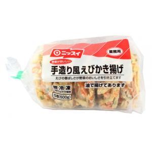 ニッスイ 野菜がおいしい手作り風えびかき揚げ 500g(5枚)