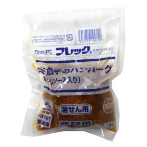 フレック 洋食亭のハンバーグ(おろしソース入)125g+55g