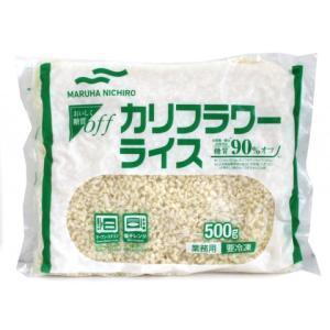 【4/1追加】マルハニチロ おいしく糖質OFFカリフラワーライス 500g