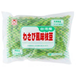 東洋水産 業務用 わさび風味枝豆 500g|amicashop