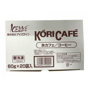 【夏商材】アイスライン 氷カフェ コーヒー 60g×20|amicashop