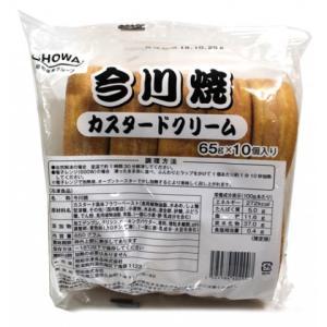 昭和冷凍 今川焼(カスタードクリーム) 約65g×10 amicashop