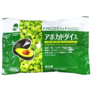 【11/24切替】OM アボカドダイス(メキシコ産) 500g