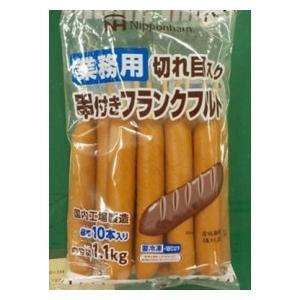 日本ハム 凍結RCP串付切目入フランク 1.1kg(10本)