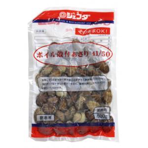 【冷凍】 鮮度の良いあさりを砂抜きし、真空袋に詰めてボイルした商品です。解凍すると殻が開き、そのまま...