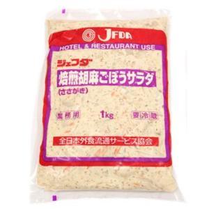ジェフダ 焙煎胡麻ごぼうサラダ(ささがき) 1kg|amicashop