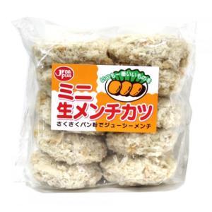 【冷凍】 新鮮な鶏肉と豚肉を秘伝のソース味付けした生タイプのジューシーなメンチカツです。  ※在庫以...