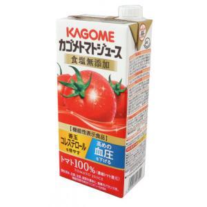 カゴメ トマトジュース 食塩無添加 1L amicashop