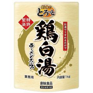 創味食品 創味のとろっと鶏白湯 1kg