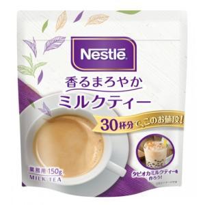 ネスレ 香るまろやかミルクティー 150g|amicashop