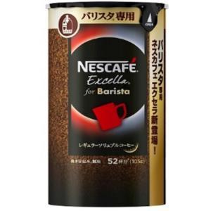 【10/3切替】ネスレ エクセラ バリスタ専用エコ&システムパック 105g|amicashop