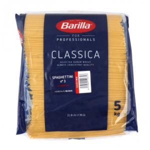 バリラ スパゲッティー#3 5kg