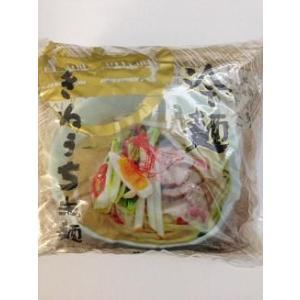 サンサス 冷麺スープ付3食セット 150g×3