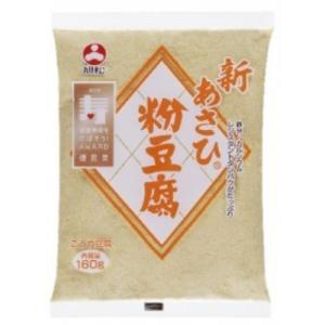 旭松 新あさひ粉豆腐 160g