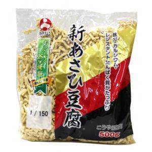 旭松  新あさひ豆腐業務用(1/150) 500g