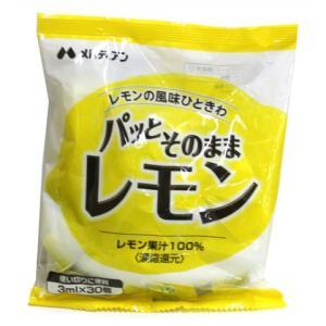 メロディアン パッとそのままレモン 3ml×30|amicashop
