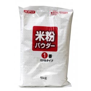 【常温】 国産うるち米を100%使用した微粉米粉です。 料理からお菓子作りまで幅広くお使いいただけま...