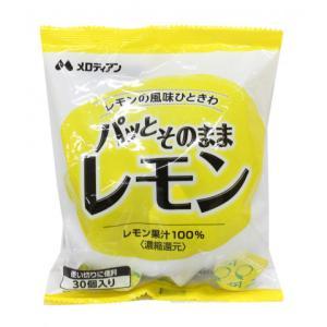 【4/8切替】メロディアン パッとそのままレモン 2.5ml×30|amicashop