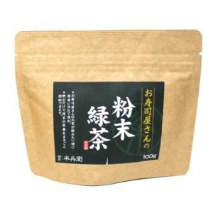 半兵衛 お寿司屋さんの粉末緑茶 100g amicashop