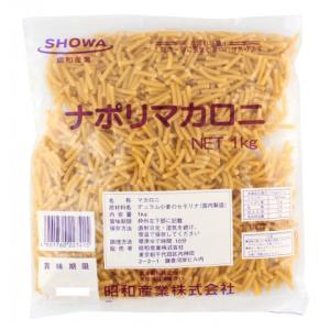 昭和産業 ナポリマカロニ 1kg