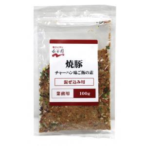永谷園 業務用焼豚チャーハン味ご飯の素 100g