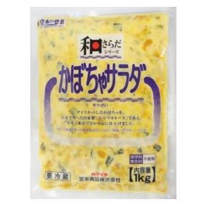 堂本 和さらだ かぼちゃサラダ 1kg|amicashop