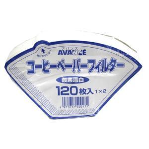 アバンス コーヒーフィルター特用 120枚<終売予定>|amicashop