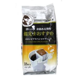 アバンス 鑑定士おすすめ スペシャルブレンド 135g(18杯)|amicashop