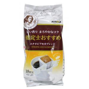 アバンス 鑑定士おすすめモカブレンド 135g(18杯)|amicashop