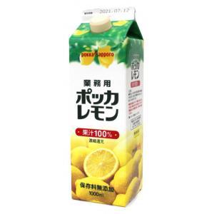 ポッカサッポロ 業務用レモン 1L|amicashop
