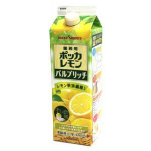 ポッカサッポロ 業務用レモン パルプリッチN 1L