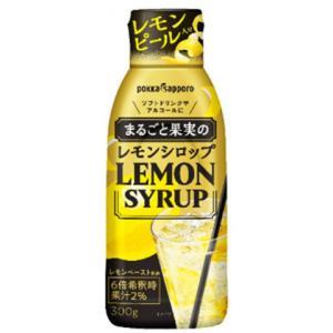 【4/6追加】ポッカサッポロ 業務用まるごと果実のレモンシロップ 300g|amicashop