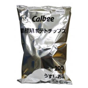 【常温】 市販されているCalbeeポテトチップスの業務用仕様商品で、同一の品質規格で製造・管理され...