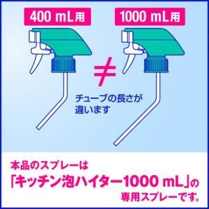 花王 キッチン泡ハイタースプレー 1L amicashop 06