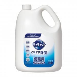 花王 キュキュット クリア除菌 4.5L|amicashop