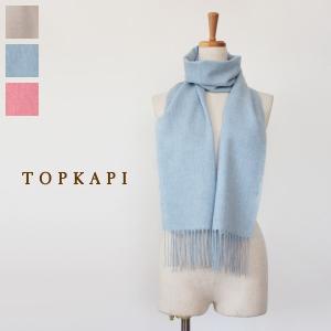 TOPKAPI トプカピ カシミヤ 無地 ストール 441-10-50006|amico-di-ineya