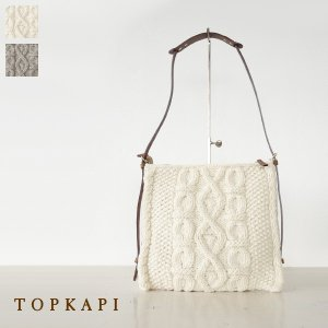 TOPKAPI ショルダーバッグ ペルーニット ケーブル編み ウール レザー トプカピ 507-06-11003|amico-di-ineya