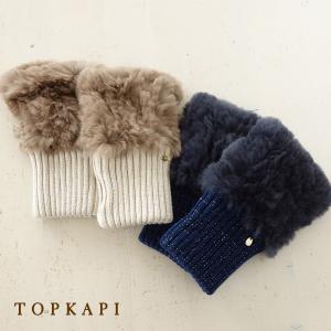 TOPKAPI (トプカピ) ラビットファー ニット 2WAY アームウォーマー グローブ 手袋 ラメ 552-06-11002|amico-di-ineya