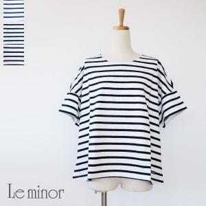 Le Minor ルミノア コットン ボーダー 半袖 ワイド カットソー LEF171012 amico-di-ineya
