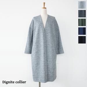 Dignite collier (ディニテコリエ) ロング コート ボンディング ノーカラー RYU-806418|amico-di-ineya