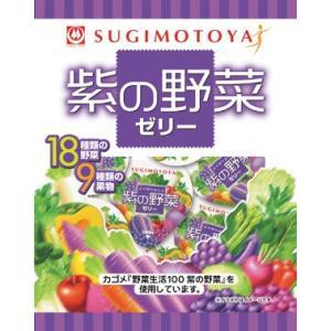 紫の野菜ゼリー