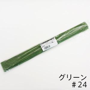 地巻ワイヤーグリーン#24 200本 <プリザーブドフラワー・フラワーアレンジメント・アレンジメント用品・道具>
