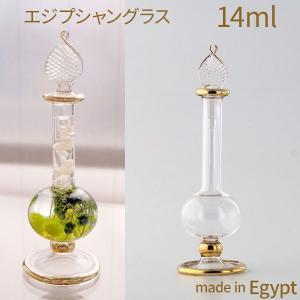 ハーバリウム ガラス 瓶 ボトル 香水瓶 おしゃれ エジプシャングラス(SサイズA) エジプト クリスマス 母の日 オイル ディスプレイ 花材