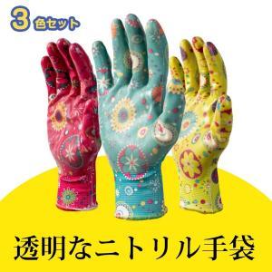 【3色セット】3双セット 園芸手袋 ガーデニング作業用  透明なニトリルコーティング かわいい