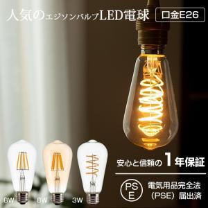 LED電球 LEDシャンデリア球 ST64電球 E26 琥珀色 シャンデリア球 電球色 人気 エジソ...