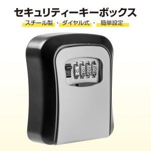 キーボックス ダイヤル式 鍵収納 鍵管理 暗証番号 セキュリティー 小型キーボックス 鍵の預かり箱 ...