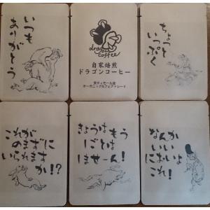 送料無料 自家焙煎 コーヒー ドリップバッグ 11g × 6袋入 鳥獣戯画セット オーガニック 東ティモール フェアトレード スペシャルティ シングルオリジン|amisbazar-jp