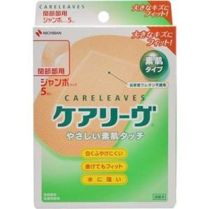 【ニチバン】ケアリーブ ジャンボ 5枚 ×10個セット|amiskanazawa