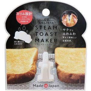 コジット スチーム トーストメーカー ホワイト 4969133200793|amiskanazawa